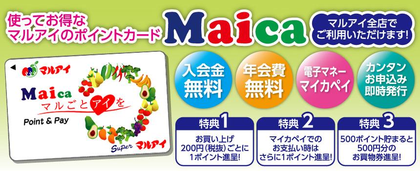 使ってお得なマルアイのポイントカード Maica